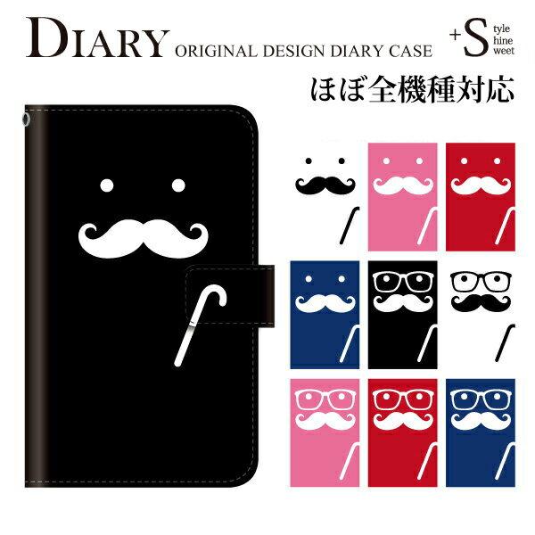 スマホケース 手帳型 全機種対応 iPhone xs xs max xr iPhone8 7 plus x ケース Xperia XZ3 XZ2 XZ1 so-01l sov39 Compact XZ Premium Galaxy S9 Note9 AQUOS sense sh-01k shv40 lite sh-m05 ZenFone HUAWEI ヒゲ 紳士