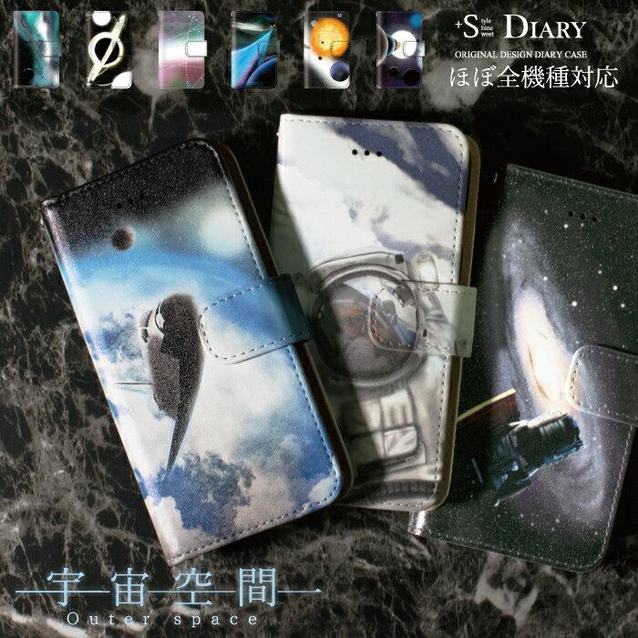 スマホケース 手帳型 全機種対応 iPhone xs xs max xr iPhone8 7 plus x ケース Xperia XZ3 XZ2 XZ1 so-01l sov39 Compact XZ Premium Galaxy S9 Note9 AQUOS sense sh-01k shv40 lite sh-m05 ZenFone HUAWEI 宇宙 星 個性的