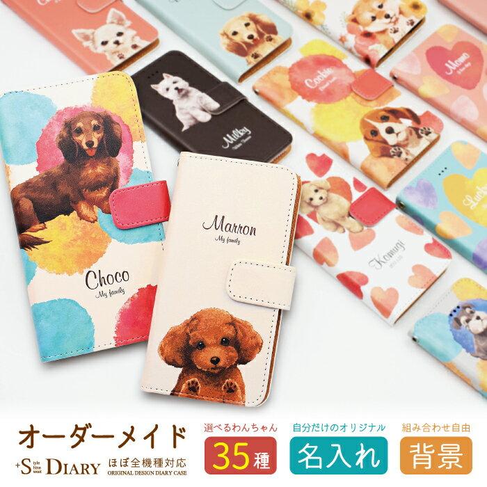 スマホケース 手帳型 全機種対応 iPhone xs xs max xr iPhone8 7 plus x ケース Xperia XZ2 XZ1 so-01k sov36 701so XZ1 Compact so-02k XZ Premium SO-04J Galaxy S9 Note8 AQUOS sense sh-01k shv40 lite sh-m05 ZenFone HUAWEI 犬 動物 ペットオーダーメイド 名入れ
