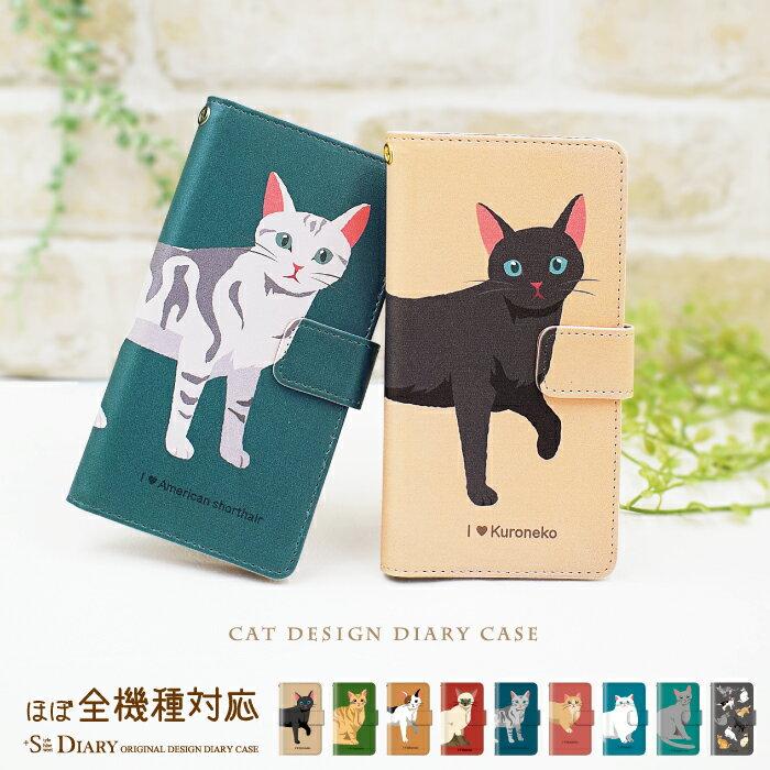スマホケース 手帳型 全機種対応 iPhone xs xs max xr iPhone8 7 plus x ケース Xperia XZ3 XZ2 XZ1 so-01l sov39 Compact XZ Premium Galaxy S9 Note9 AQUOS sense sh-01k shv40 lite sh-m05 ZenFone HUAWEI ネコ 黒猫