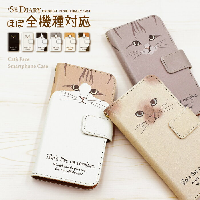 スマホケース 手帳型 全機種対応 iPhone X iPhone8 Plus iPhone7 SE ケース Xperia XZ2 XZ1 so-01k sov36 701so XZ1 Compact so-02k XZ Premium SO-04J Galaxy S9 Note8 AQUOS sense sh-01k shv40 lite sh-m05 ZenFone HUAWEI 猫 キャット アニマル