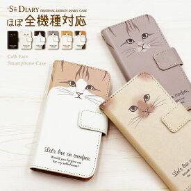 スマホケース 手帳型 全機種対応 iPhone12 mini iPhone se 第2世代 ケース iPhone8 7 xperia 5 10 II ace xz3 ケース 手帳型 OPPO reno 3a a73 a5 2020 手帳型ケース Galaxy S20 S10 A41 A20 携帯ケース 手帳型 AQUOS sense4 3 lite plus 5g カバー 猫 キャット アニマル