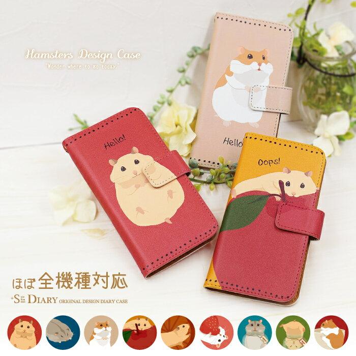 スマホケース 手帳型 全機種対応 iPhone X iPhone8 Plus iPhone7 SE ケース Xperia XZ1 so-01k sov36 701so XZ1 Compact so-02k XZ Premium SO-04J Galaxy Note8 sc-01k scv37 AQUOS sense sh-01k shv40 lite sh-m05 ZenFone HUAWEI ハムスター かわいい アニマル