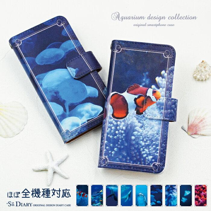 スマホケース 手帳型 全機種対応 iPhone xs xs max xr iPhone8 7 plus x ケース Xperia XZ3 XZ2 XZ1 so-01l sov39 Compact XZ Premium Galaxy S9 Note9 AQUOS sense sh-01k shv40 lite sh-m05 ZenFone HUAWEI アクアリウム 海 写真