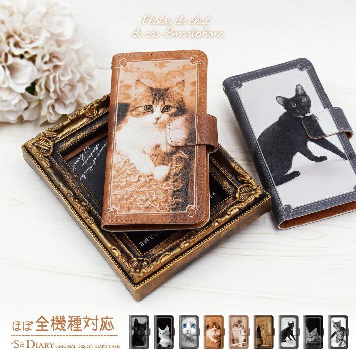 スマホケース 手帳型 全機種対応 iPhone xs xs max xr iPhone8 7 plus x ケース Xperia XZ3 XZ2 XZ1 so-01l sov39 Compact XZ Premium Galaxy S9 Note9 AQUOS sense sh-01k shv40 lite sh-m05 ZenFone HUAWEI 猫 モノクロ 写真