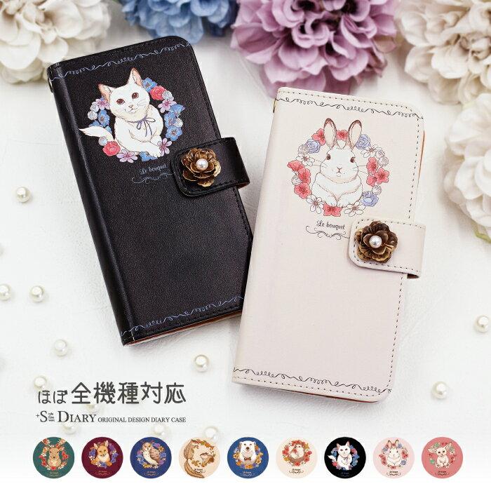 スマホケース 手帳型 全機種対応 iPhone xs xs max xr iPhone8 7 plus x ケース Xperia XZ3 XZ2 XZ1 so-01l sov39 Compact XZ Premium Galaxy S9 Note9 AQUOS sense sh-01k shv40 lite sh-m05 ZenFone HUAWEI デコパーツ フラワー 動物