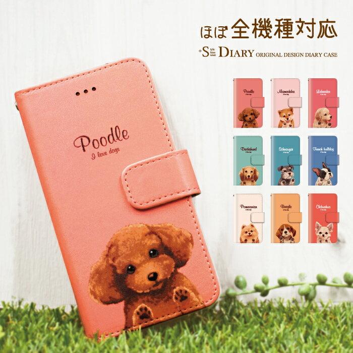 スマホケース 手帳型 全機種対応 iPhone X iPhone8 Plus iPhone7 SE ケース Xperia XZ1 so-01k sov36 701so XZ1 Compact so-02k XZ Premium SO-04J Galaxy Note8 sc-01k scv37 AQUOS sense sh-01k shv40 lite sh-m05 ZenFone HUAWEI 犬 動物 ペット