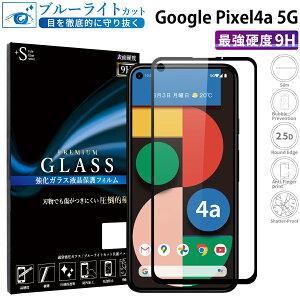 Google Pixel 4a 5G ガラスフィルム ブルーライトカット 強化ガラス 全面液晶保護フィルム グーグルピクセル4a 5g フルカバー 全面 目に優しい 液晶保護 画面保護 TOG