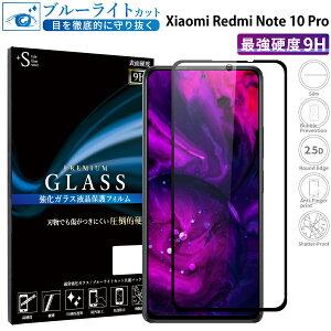 Xiaomi Redmi Note 10 Pro ガラスフィルム ブルーライトカット 強化ガラス 全面液晶保護フィルム シャオミ レッドミー ノート テン プロ フルカバー 全面 目に優しい 液晶保護 画面保護 TOG RSL
