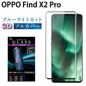 OPPO Find X2 Pro OPG01 ガラスフィルム ブルーライトカット 強化ガラス 全面液晶保護フィルム オッポ ファインドx2 プロ opg01 3D 全面 目に優しい 液晶保護 画面保護 RSL
