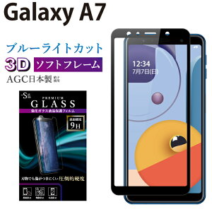 Galaxy A7 ガラスフィルム ブルーライトカット 日本旭硝子 AGC 強化ガラス 全面液晶保護フィルム ギャラクシーa7 ソフトフレーム 3D 全面 目に優しい 液晶保護 画面保護 RSL TOG