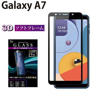 Galaxy A7 ガラスフィルム 日本旭硝子 AGC 強化ガラス 全面液晶保護フィルム ギャラクシーa7 ソフトフレーム 3D 全面 貼りやすい 液晶保護 画面保護 RSL TOG
