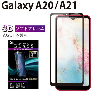 Galaxy A20 SC-02M SCV46 ガラスフィルム 日本旭硝子 AGC 強化ガラス 全面液晶保護フィルム ギャラクシーa20 sc-02m scv46 ソフトフレーム 3D 全面 貼りやすい 液晶保護 画面保護 RSL TOG