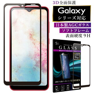 Galaxy A51 5G ガラスフィルム galaxy a20 フィルム galaxy a7 ガラスフィルム 日本旭硝子 ギャラクシーa51 5g a20 a7 ソフトフレーム 3D 全面 保護フィルム RSL