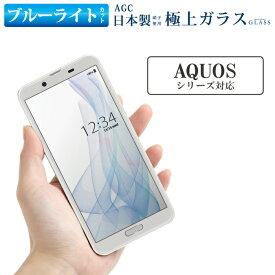 AQUOS アクオス aquos sense3 R3 強化ガラスフィルム ブルーライトカット 全機種対応 液晶保護 表面硬度9H aquos sense2 R2 Plus R EVER ZETA Compact SERIE mini U Xx2 mini