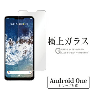 Android One X5 ガラスフィルム 液晶保護 表面硬度 9H Android One X4 X3 X2 X1 ガラスフィルム androidone S4 S3 S1 507sh RSL