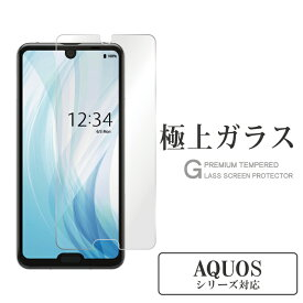 AQUOS R3 ガラスフィルム 液晶保護 表面硬度 9H AQUOS sense3 plus sense2 sense lite Basic R2 compact ガラスフィルム aquos sense plus