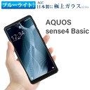 ブルーライトカット AQUOS sense4 Basic A003SH ガラスフィルム 日本旭硝子 AGC 強化ガラス保護フィルム 目に優しい …