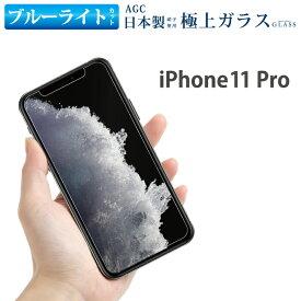 iPhone 11 Pro スマホ ブルーライト強化ガラスフィルム 強化ガラス保護フィルム 液晶保護 画面保護