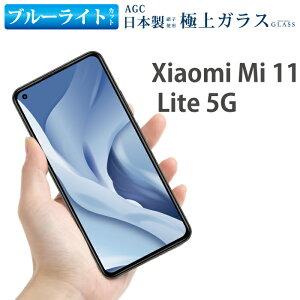 ブルーライトカット Xiaomi Mi 11 Lite 5G ガラスフィルム 日本旭硝子 AGC シャオミ 強化ガラス保護フィルム 目に優しい 液晶保護 画面保護 TOG RSL