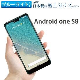 ブルーライトカット Android One S8 ガラスフィルム 日本旭硝子 AGC アンドロイドワンs8 強化ガラス保護フィルム 目に優しい 液晶保護 画面保護 TOG RSL