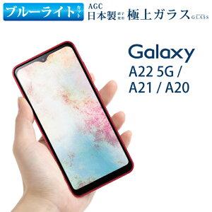 ブルーライトカット Galaxy A20 Galaxy A21 ガラスフィルム ギャラクシー A20 A21 ガラスフィルム SC-02M SCV46 SC-42A フィルム 日本旭硝子 AGC 強化ガラス保護フィルム 目に優しい 液晶保護 画面保護 RSL TO