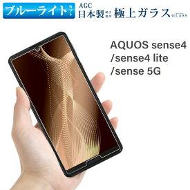 ブルーライトカット AQUOS sense4 sense4 lite sense5G ガラスフィルム 日本旭硝子 AGC 強化ガラス保護フィルム 目に優しい 液晶保護 画面保護 アクオス センス RSL TOG