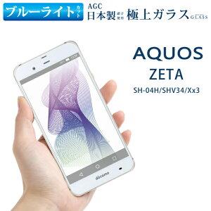 ブルーライトカット AQUOS ZETA SH-04H SHV34 Xx3 ガラスフィルム 日本旭硝子 AGC アクオス ゼータ sh-04h shv34 xx3 強化ガラス保護フィルム 目に優しい 液晶保護 画面保護 RSL