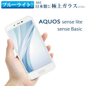 AQUOS sense lite SH-M05 / AQUOS sense Basic 702SH スマホ ブルーライト強化ガラスフィルム 強化ガラス保護フィルム 液晶保護 画面保護 アクオス