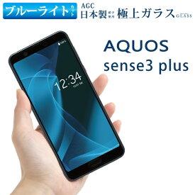ブルーライトカット AQUOS sense3 plus Sound ガラスフィルム アクオスセンス3プラス ガラスフィルム SHV46 SH-RM11 SH-M11 901SH フィルム 日本旭硝子 AGC 強化ガラス保護フィルム 目に優しい 液晶保護 画面保護 RSL