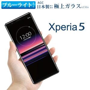 ブルーライトカット Xperia 5 SO-01M SOV41 901SO ガラスフィルム 日本旭硝子 AGC エクスペリア5 強化ガラス保護フィルム 目に優しい 液晶保護 画面保護 RSL TOG