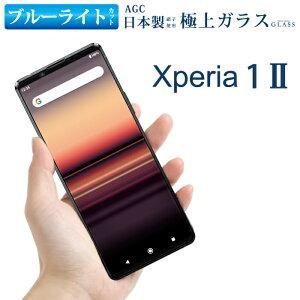ブルーライトカット Xperia1II SO-51A SOG01 ガラスフィルム 日本旭硝子 AGC エクスペリア 強化ガラス保護フィルム 目に優しい 液晶保護 画面保護 RSL