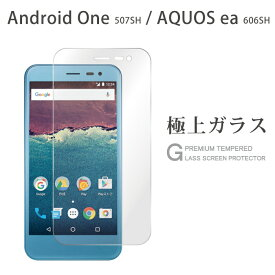 Android One 507sh/AQUOS ea 606SH【強化ガラス 液晶保護フィルム スマホ 液晶保護 画面保護 気泡ゼロ 液晶保護シート ガラスフィルム 9h 0.3mm 指紋防止】