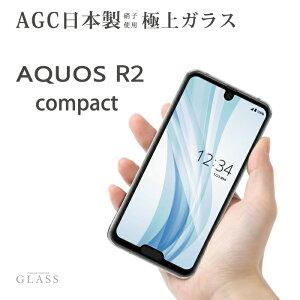 Plus-S AQUOS R2 compact 803SH SH-M09 ガラスフィルム 液晶保護フィルム アクオス r2 コンパクト 803sh sh-m09 ガラスフィルム 日本旭硝子 AGC 9h 0.3mm 指紋防止 気泡ゼロ 液晶保護ガラス