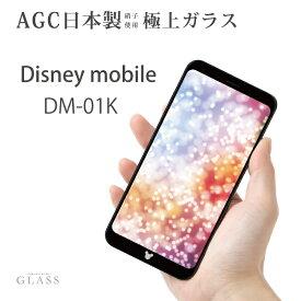 Disney Mobile on docomo DM-01K ガラスフィルム 液晶保護フィルム ディズニーモバイル オン ドコモ dm-01k ガラスフィルム 日本旭硝子 AGC 0.3mm 指紋防止 気泡ゼロ 液晶保護ガラス RSL TOG