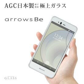 arrows Be F-04K ガラスフィルム 液晶保護フィルム アローズ be f-04k ガラスフィルム 日本旭硝子 AGC 0.3mm 指紋防止 気泡ゼロ 液晶保護ガラス RSL