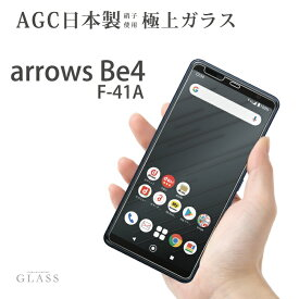 arrows Be4 F-41A ガラスフィルム 液晶保護フィルム アローズ ビー4 f41a ガラスフィルム 日本旭硝子 AGC 0.3mm 指紋防止 気泡ゼロ 液晶保護ガラス RSL