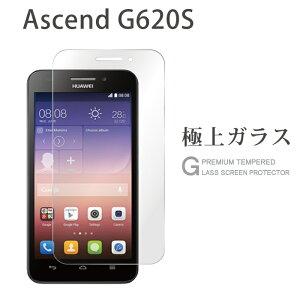Plus-S Ascend G620S ガラスフィルム 液晶保護フィルム アセンド g620s ガラスフィルム 0.3mm 指紋防止 気泡ゼロ 液晶保護ガラス