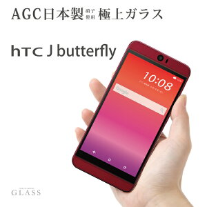 Plus-S HTC J butterfly HTV31 ガラスフィルム 液晶保護フィルム htc j バタフライ htv31 ガラスフィルム 日本旭硝子 AGC 0.3mm 指紋防止 気泡ゼロ 液晶保護ガラス