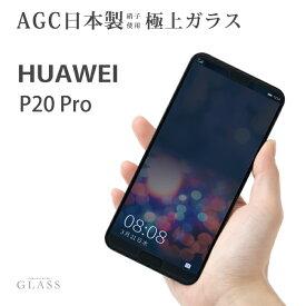 Plus-S HUAWEI P20 Pro HW-01K ガラスフィルム 液晶保護フィルム ファーウェイ p20 プロ hw-01k ガラスフィルム 日本旭硝子 AGC 0.3mm 指紋防止 気泡ゼロ 液晶保護ガラス