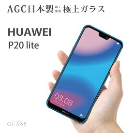 HUAWEI P20 lite HWV32【強化ガラス 液晶保護フィルム スマホ 液晶保護 画面保護 気泡ゼロ 液晶保護シート ガラスフィルム 9h 0.3mm 指紋防止】