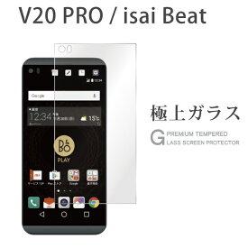 V20 Pro L-01J isai Beat LGV34 ガラスフィルム 液晶保護フィルム v20 プロ l-01j イサイ ビート lgv34 ガラスフィルム 0.3mm 指紋防止 気泡ゼロ 液晶保護ガラス