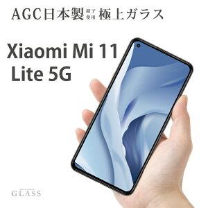 Xiaomi Mi 11 Lite 5G ガラスフィルム 液晶保護フィルム シャオミ ガラスフィルム 日本旭硝子 AGC 0.33mm 指紋防止 気泡ゼロ 液晶保護ガラス TOG RSL