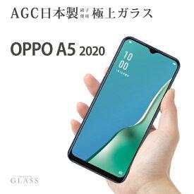 OPPO A5 2020 ガラスフィルム 液晶保護フィルム オッポ ガラスフィルム 日本旭硝子 AGC 0.3mm 指紋防止 気泡ゼロ 液晶保護ガラス RSL