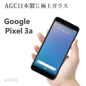 Google Pixel 3a ガラスフィルム 液晶保護フィルム グーグル ピクセル 3a ガラスフィルム 日本旭硝子 AGC 0.3mm 指紋防止 気泡ゼロ 液晶保護ガラス RSL TOG