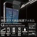 スマホ 強化ガラスフィルム ほぼ全機種対応!iPhone7 plus 液晶保護 画面保護 ガラスフィルム iPhone6s plus xperia …
