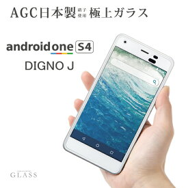 Plus-S Android One S4 ガラスフィルム DIGNO J 704KC 液晶保護フィルム アンドロイドワンs4 ディグノ j 704kc ガラスフィルム 日本旭硝子 AGC 0.3mm 指紋防止 気泡ゼロ 液晶保護ガラス