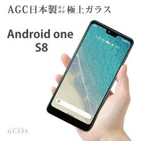 Android One S8 ガラスフィルム 液晶保護フィルム アンドロイドワン s8 ガラスフィルム 日本旭硝子 AGC 0.33mm 指紋防止 気泡ゼロ 液晶保護ガラス TOG RSL