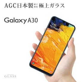 Plus-S Galaxy A30 SCV43 ガラスフィルム 液晶保護フィルム ギャラクシー a30 scv43 ガラスフィルム 日本旭硝子 AGC 0.3mm 指紋防止 気泡ゼロ 液晶保護ガラス