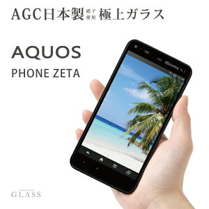 Plus-S AQUOS PHONE ZETA SH-01F ガラスフィルム 液晶保護フィルム アクオスフォン ゼータ sh-01f ガラスフィルム 日本旭硝子 AGC 0.3mm 指紋防止 気泡ゼロ 液晶保護ガラス